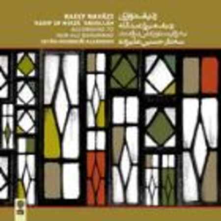 دانلود آلبوم ردیف نوازی ۵ از حسین علیزاده