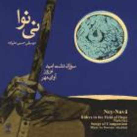 دانلود آلبوم نی نوا از حسین علیزاده