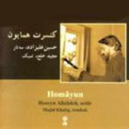 دانلود آلبوم کنسرت همایون از حسین علیزاده