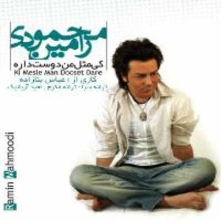 دانلود اهنگ رامین محمودی حرف آخر