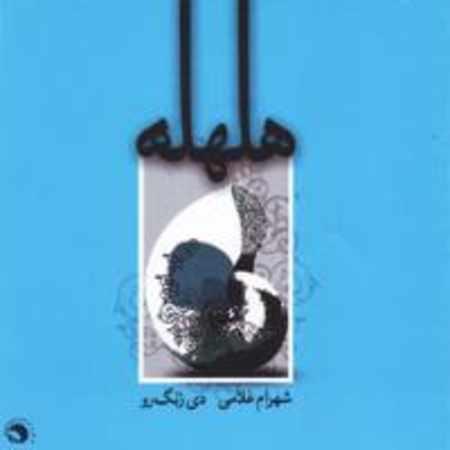 دانلود آلبوم هلهله با حضور دی زنگ رو از شهرام غلامی