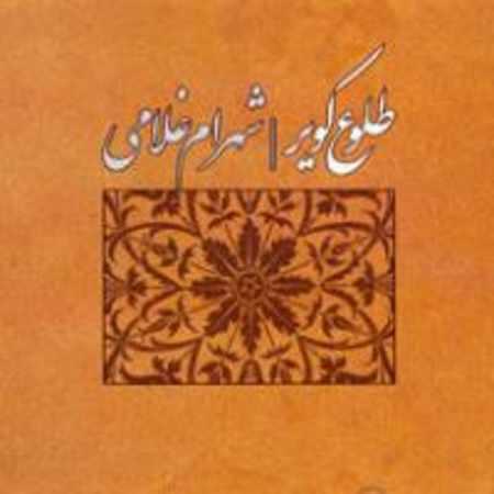 دانلود آلبوم طلوع کویر از شهرام غلامی