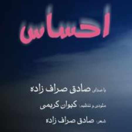 دانلود آلبوم تک اهنگ ها از صادق صراف زاده