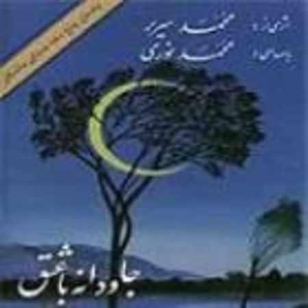 دانلود آلبوم جاودانه با عشق از محمد نوری