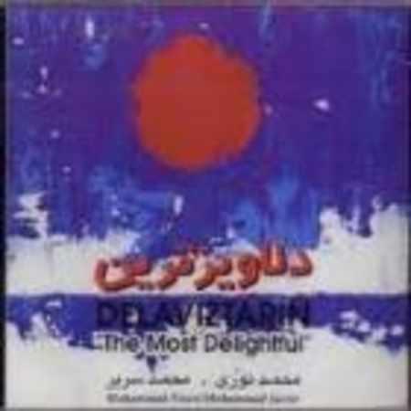 دانلود آلبوم دلاویزترین از محمد نوری
