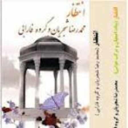 دانلود اهنگ محمدرضا شجریان درآمد