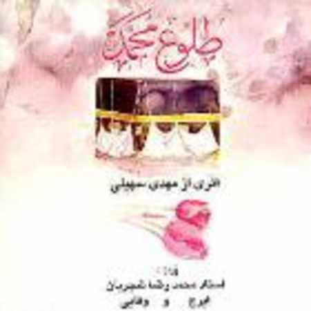 دانلود اهنگ محمدرضا شجریان طلوع محمد ۱ با حضور ایرج و وفایی