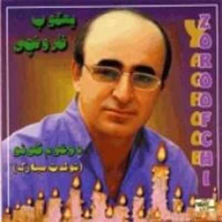 دانلود آلبوم دوغوم گونو (تولدت مبارک) از یعقوب ظروفچی