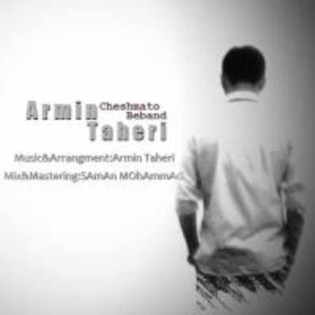 دانلود اهنگ آرمین طاهری چشماتو ببند