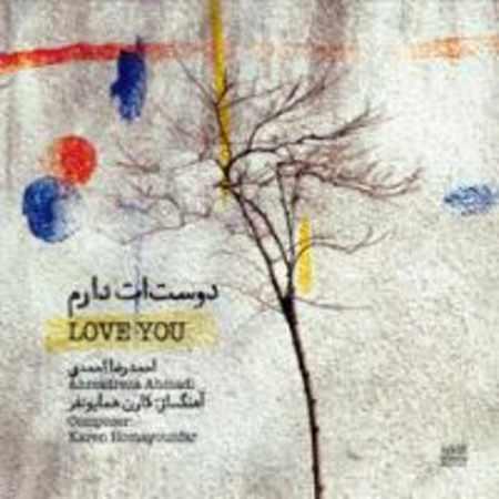 دانلود اهنگ احمدرضا احمدی شب با کبریت تو روشن می شود
