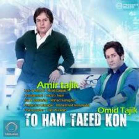 دانلود اهنگ امیر تاجیک تو هم تائید کن با حضور امید تاجیک