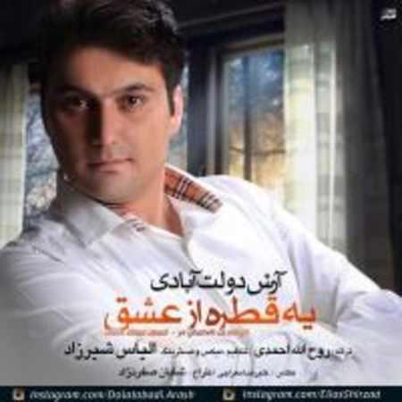 دانلود آلبوم آهنگ تکی از آرش دولت آبادی