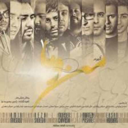 دانلود آلبوم من و ما از مهدی یراحی