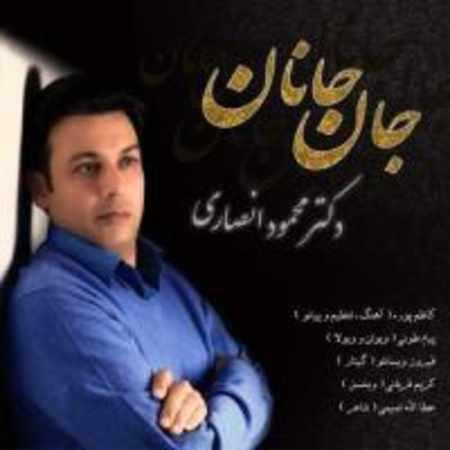 دانلود اهنگ دکتر محمود انصاری جان جانان