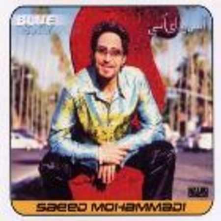 دانلود آلبوم آسمونای آبی از سعید محمدی