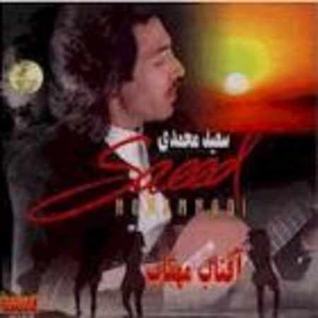 دانلود آلبوم آفتاب مهتاب از سعید محمدی