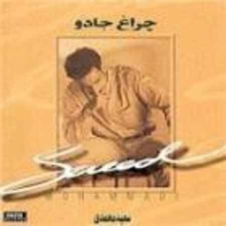 دانلود آلبوم چراغ جادو از سعید محمدی