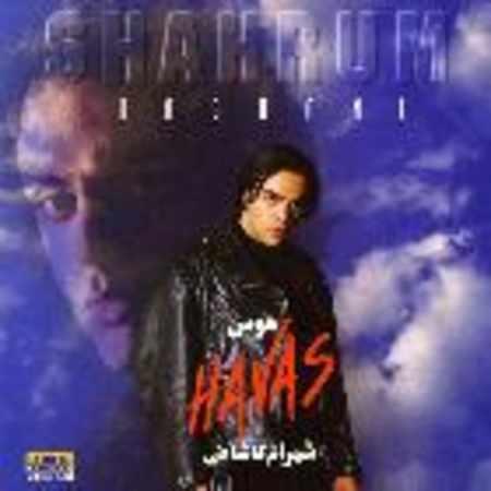 دانلود آلبوم هوس از شهرام کاشانی
