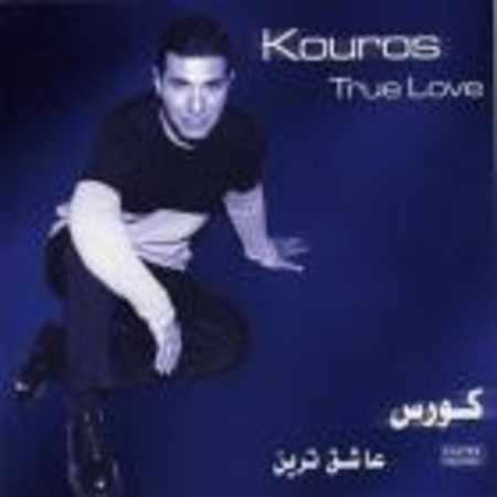 دانلود آلبوم عاشق ترین از کورس