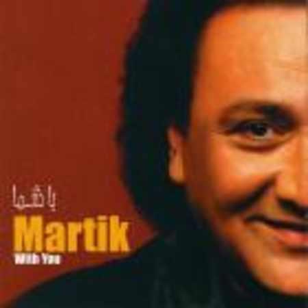دانلود آلبوم با شما از مارتیک