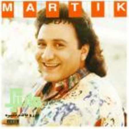 دانلود آلبوم تو رو یادم نمیره از مارتیک