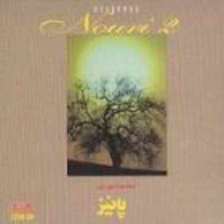 دانلود آلبوم پائیز از محمد نوری