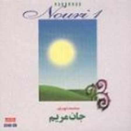 دانلود آلبوم جان مریم از محمد نوری