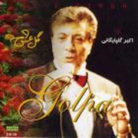 دانلود آلبوم گل عشق از اکبر گلپایگانی