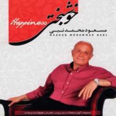 دانلود اهنگ مسعود محمدنبی امروز وقتشه