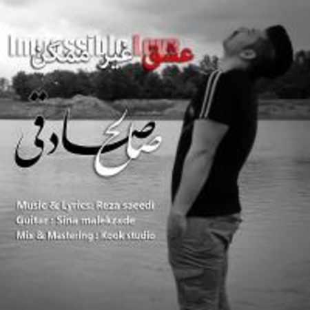 دانلود آلبوم تک اهنگ ها از صالح صادقی