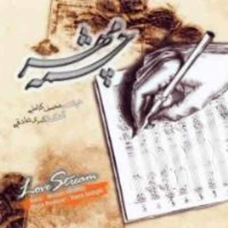 دانلود آلبوم چشمه مهر از خوانندگان مشترک