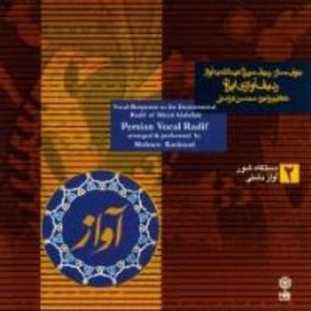 دانلود آلبوم ردیف آوازی ایران ۲ از محسن کرامتی