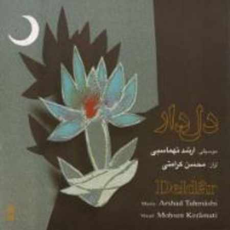 دانلود آلبوم دلدار از محسن کرامتی