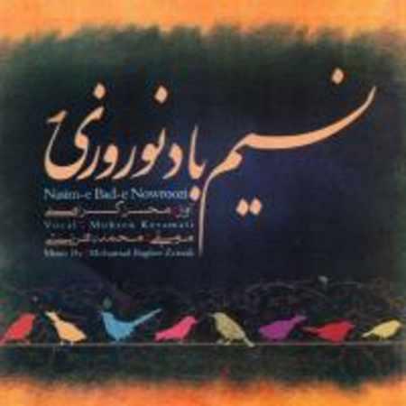 دانلود آلبوم نسیم باد نوروزی با حضور محمد باقر زینالی از محسن کرامتی