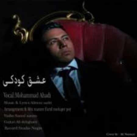دانلود اهنگ محمد احدی عشق کودکی