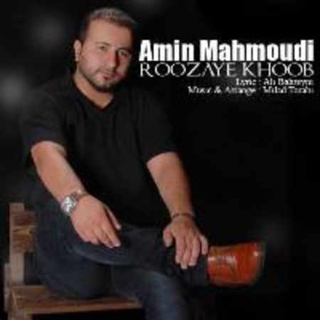 دانلود اهنگ امین محمودی فرشته