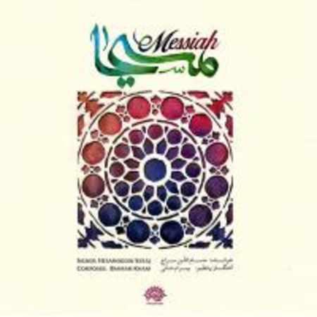 دانلود آلبوم مسیحا ( سی دی دو) از حسام الدین سراج