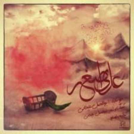دانلود اهنگ ابوالفضل علیخانی علی اصغر