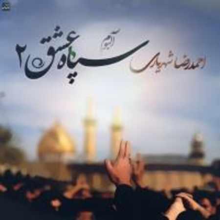 دانلود آلبوم سپاه عشق ۲ از احمد سلو