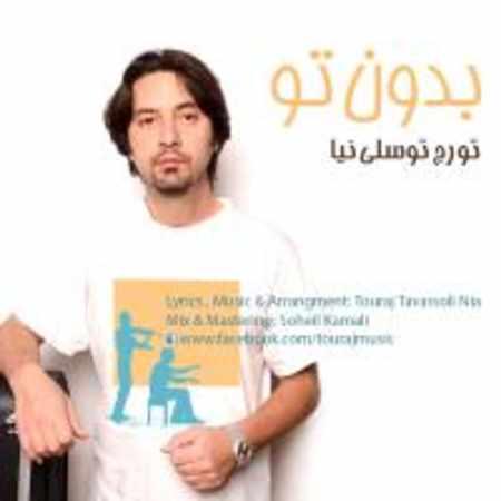 دانلود آلبوم تک اهنگ ها از تورج توسلی نیا