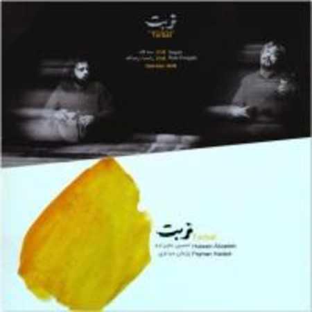 دانلود آلبوم تربت از حسین علیزاده