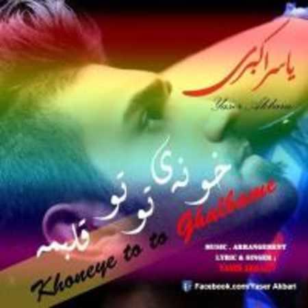دانلود آلبوم تک اهنگ ها از یاسر اکبری
