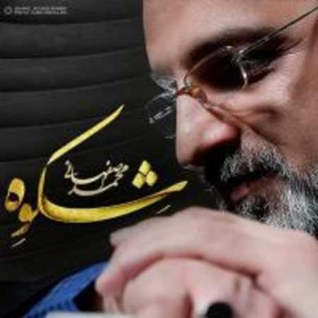 دانلود آلبوم شکوه از محمد اصفهانی