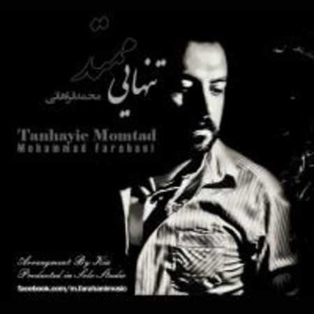 دانلود اهنگ محمد فراهانی تنهایی ممتد