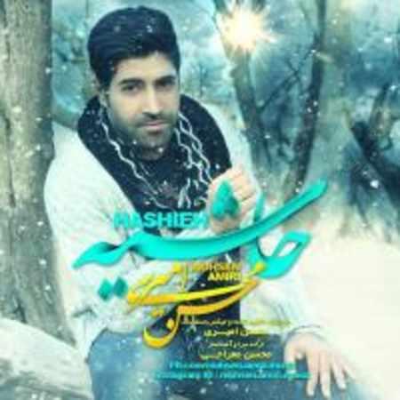 دانلود اهنگ محسن امیری حاشیه