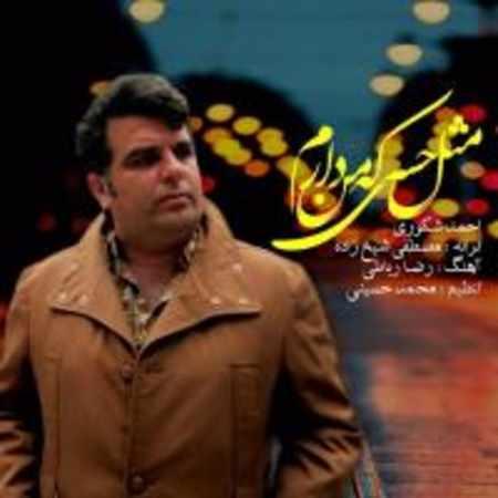 دانلود اهنگ احمد شکوری مثل حسی که من دارم