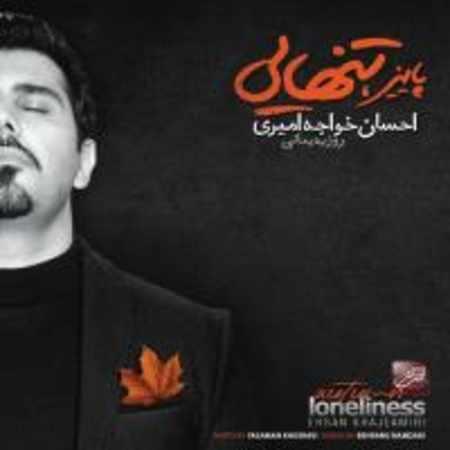دانلود آلبوم پاییز تنهایی از احسان خواجه امیری