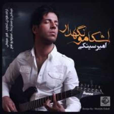 دانلود آلبوم تک اهنگ ها از امیر سینکی