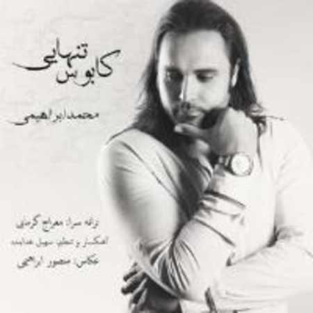 دانلود اهنگ محمد ابراهیمی کابوس تنهایی