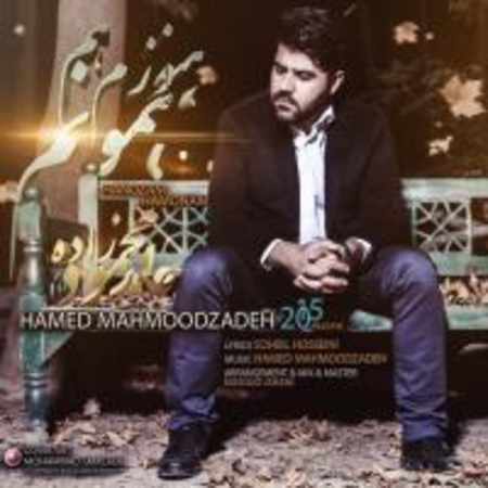 دانلود اهنگ حامد محمود زاده هنوزم همونم